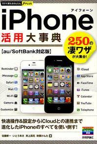IPHONE活用大事典 250の凄ワザが大集合!