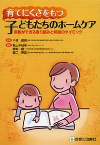 育てにくさをもつ子どもたちのホ-ムケア 家族ができる取り組みと相談のタイミング