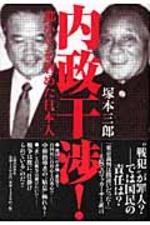 內政干涉!  小平を窘めた日本人
