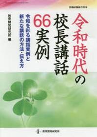 令和時代の校長講話66實例 令和を彩る講話實例と新たな講話の方法.傳え方