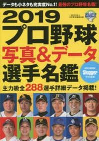 プロ野球寫眞&デ-タ選手名鑑 2019