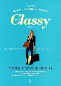클래씨(Classy)