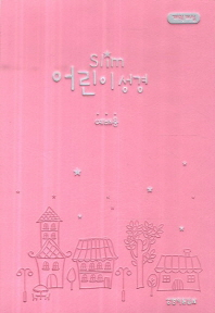 Slim 어린이성경 예배용(가죽분홍)(소)(색인)(개역개정)