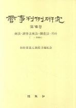 상사판례연구 7