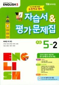 초등학교 영어 5-2 자습서&평가문제집(최희경 외)(2019)