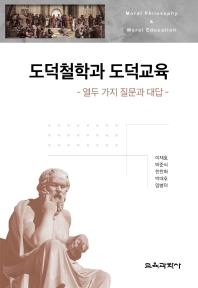 도덕철학과 도덕교육
