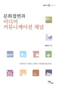 문화접변과 미디어 커뮤니케이션 채널
