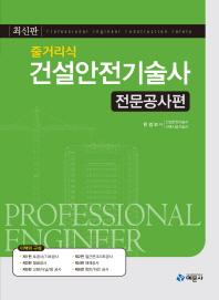 건설안전기술사: 전문공사편