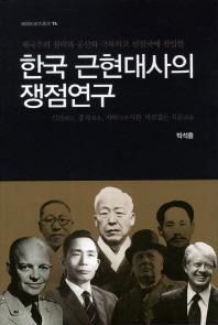 제국주의 침략과 공산화 극복하고 선진국에 한국 근현대사의 쟁점연구