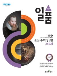일품 중학 수학 중3(하) 359제(2020)