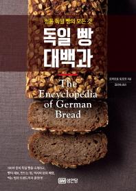 독일 빵 대백과
