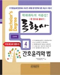 간호윤리와 법 한권으로 끝내기(독학사 간호학 4단계)(2019)
