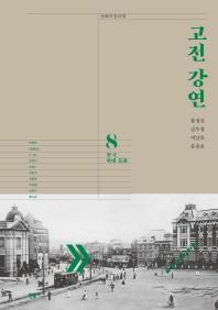 고전 강연. 8: 한국 현대 문화