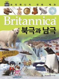 브리태니커 만화 백과. 16: 북극과 남극