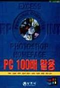PC 100배 활용
