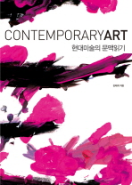 현대미술의 문맥읽기