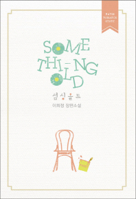 섬싱 올드(Something Old)