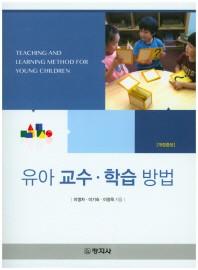 유아 교수 학습 방법