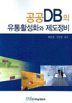 공공DB의 유통활성화와 제도정비