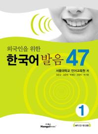 외국인을 위한 한국어 발음 47. 1