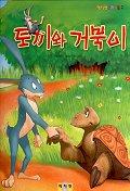 토끼와 거북이(예지현 동화마을 2)