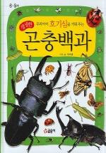곤충백과(우리아이 호기심을 키워주는 생생한)