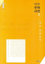 역주 주역사전. 3