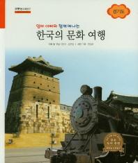 엄마 아빠와 함께 떠나는 한국의 문화 여행: 경기도