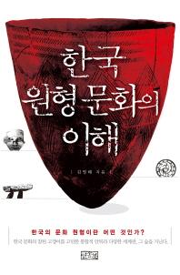 한국 원형 문화의 이해