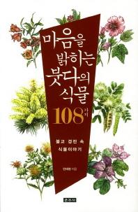 마음을 밝히는 붓다의 식물 108가지