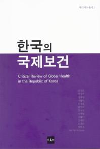 한국의 국제보건