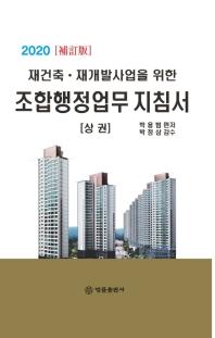 재건축 재개발사업을 위한 조합행정업무 지침서(상권)(2020)(보정판)