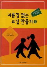 괴롭힘 없는 교실 만들기 1 : 교사의 예방과 개입방법