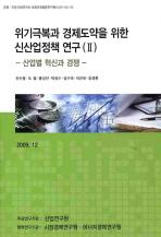 위기극복과 경제도약을 위한 신산업정책 연구. 2