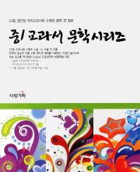 중1 교과서 문학시리즈