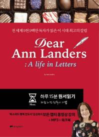 Dear Ann Landers: A life in Letters