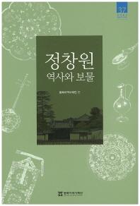 정창원 역사와 보물