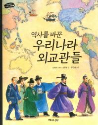 역사를 바꾼 우리나라 외교관들
