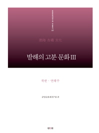 발해의 고분 문화. 3: 북한 연해주