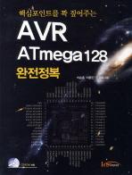 핵심포인트를 꽉 짚어주는 AVR ATMEGA 128 완전정복