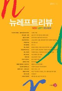 뉴레프트리뷰(2013/4)
