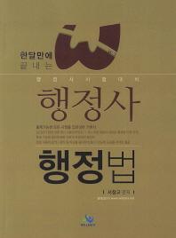 한달만에 끝내는 W 행정사 행정법(2013)(인터넷전용상품)
