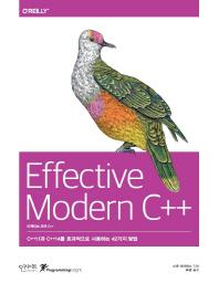 Effective Modern C++(이펙티브 모던 C++)