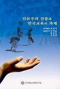 인본주의 전통과 한국교육의 과제