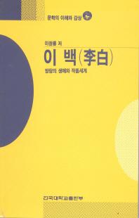이백(문학의이해와감상 19)
