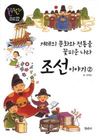 겨레의 문화와 전통을 꽃피운 조선 이야기. 2