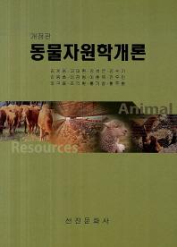 동물자원학개론