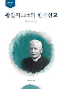 왕길지의 한국선교