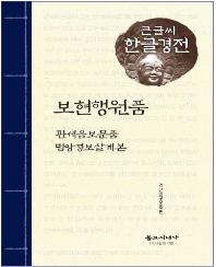 보현행원품(큰글씨 한글경전)