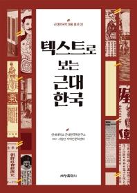 텍스트로 보는 근대 한국